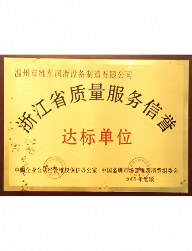 Zhejiang province quality service credit standard units